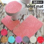 トイレマットセット 3点セット 通販 おしゃれ トイレカバーセット シンプル 洗える 洗濯可 トイレマット スリッパ カラフル