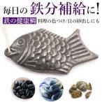鉄の健康鯛 鉄分補給 簡単 鉄 鉄玉子 鉄の玉 健康鯛 料理 繰り返し 日本製 ひも付き 鋳鉄 鉄分不足 色出し 黒まめ 黒豆 砂出し 色つけ 漬物 煮物 鉄分