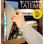 収納ケース Tシャツ 18枚セット タテム TATEMU 収納ボックス Tシャツ クラフト ダンボール 通販 段ボール ケース ボックス インテリア エコロジー 衣服