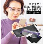 ルーペメガネ ルーペ 拡大鏡 おしゃれ 倍率 1.6倍 拡大 メガネルーペ 眼鏡型拡大鏡 ルーペでメガネ 眼鏡 眼鏡型ルーペ 眼鏡式 メガネタイプ メガネの上から