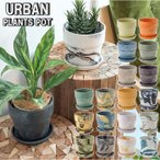 プラスチック おしゃれ 通販 小型 かわいい 鉢 4号 軽い 植木鉢 室内 植木 鉢植え ポット 約 13cm アーバンプランツポット 多肉植物 植物 フラワー