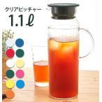 送料一律299円 ピッチャー ヴィヴ viv 冷水筒 麦茶ポット 水差し スリムジャグ 通販 麦茶入れ 耐熱 軽い スリム おしゃれ 日本製 ハンドル 使いやすい