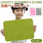 レゴ デュプロ 基礎板 通販 ブロック 軽量 大きい Lサイズ おもちゃ ブロックラボ デュプロ 互換 安全 耐久性 洗浄 ライトグリーン ピンク