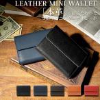 財布 メンズ 三つ折り 通販 本革 ミニ財布 牛革 レザー コンパクト 極小財布 ブラック 黒 小銭入れあり コインケース カード 札入れ シンプル おしゃれ