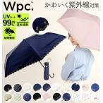 日傘 折りたたみ 晴雨兼用 軽量 遮光 遮熱 50cm wpc ワールドパーティ 通販 折りたたみ傘 レディース おしゃれ かわいい 小さい 小さめ 紫外線対策 軽い