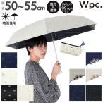 wpc 折りたたみ傘 通販 日傘 折りたたみ ブランド 晴雨兼用 uvカット 遮光 遮熱 紫外線遮蔽率 99.99%以上 遮光率 99.99%以上 50cm 6本骨 手開き 撥水