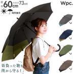 傘 おしゃれ 通販 レディース 長傘 雨傘 ワンタッチ 大きいサイズ 60cm 60センチ 伸長 73cm 73センチ 晴雨兼用 遮光 UVカット BACK PROTECT バックプロテクト