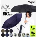折りたたみ傘 メンズ 大きい wpc 耐風 WPC ワールドパーティー 通販 レディース 65cm 8本骨 折りたたみ 傘 大きめ 折り畳み 丈夫 グラスファイバー 無地