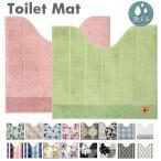 トイレマット おしゃれ 通販 花柄 洗える 滑りにくい 洗濯可 引越祝い 新生活 一人暮らし プレゼント ギフト かわいい カジュアル ピンク ブルー グリーン
