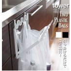 レジ袋ハンガー tower タワー  通販 レジ袋ホルダー キッチン ゴミ袋フック レジ袋 ゴミ袋 流し台扉 シンク扉 シンプル 無地 スチール製 ブラック