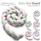 ベビーベッドガード 通販 クッション かわいい おしゃれ 出産祝い 寝返り防止 赤ちゃん用品 出産準備 ベビー用品 子供 ベッド 二段ベッド 2段ベッド