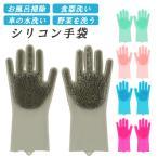 キッチングローブ シリコン 通販 ゴム手袋 ロング キッチン手袋 シリコン手袋 シリコングローブ シリコンブラシ キッチンブラシ お掃除手袋 掃除 そうじ