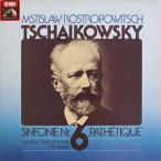 ロストロポーヴィチのチャイコフスキー/交響曲第6番「悲愴」 独EMI    2526 LP レコード
