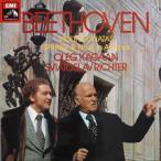 カガン&リヒテルのベートーヴェン/ヴァイオリンソナタ「春」ほか   英EMI   2529 LP レコード