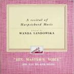 ランドフスカの「ハープシコード小品集」  英EMI   2533 LP レコード