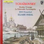 インバルのチャイコフスキー/幻想曲「テンペスト」ほか 仏PHILIPS 2621 LP レコード