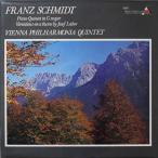 ウィーン・フィルハーモニア弦楽五重奏団のフランツ・シュミット/ピアノ五重奏曲  独DECCA  2637 LP レコード