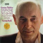 ショルティのマーラー/交響曲第5番 独DECCA  2644 LP レコード