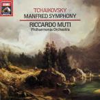ムーティのチャイコフスキー/マンフレッド交響曲 独EMI 2717 LP レコード