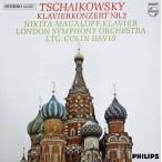 マガロフ&デイヴィスのチャイコフスキー/ピアノ協奏曲第2番 蘭PHILIPS 2844 LP レコード
