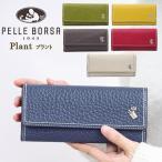 ペレボルサ pelle borsa / プラント plant 長財布 20 3823 3818