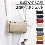レガロ Regalo / お財布ポシェット バルド ロゼ BARDOT ROSE ジェントルクロコ br-4606