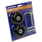 包包清洁 - 交換用 キャスター タイヤ キット NEOPRO MULTI ネオプロ キャリーNo:2-049 対応品番 1-679 1-680 ※代引き発送『不可』※