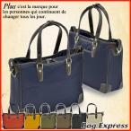 [Plus / GRAIL] No:2-590 トート 自立 ブリーフケース / ビジネス バッグ/A4ファイル・ノートPC『エンドー鞄製』/メンズ・レディース/日本製ナイロン使用