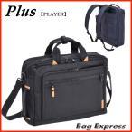 ビジネスバッグ Plus PLAYER プリュース No:2-753 POPでおしゃれな 3Way ビジネス ノート PC モバイル A4ファイル 対応 通勤 通学 就活 エンドー鞄