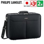 アタッシュケース 自立式 ビジネスバッグ 大容量 ブランド PHILIPE LANGLET 21138 メンズ 日本製 A3ファイル パイロットケース 通勤 営業 出張 鞄倶楽部