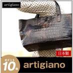 アルティジャーノ トートバッグ 日本製 クロコ型押し 迷彩 artigiano トート メンズ レディース 馬革 at-19cm