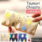 ツモリチサト 長財布 ドロップス 財布 レディース tsumori chisato 57913 WS