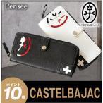 クーポン割引中! カステルバジャック 長財布 財布 パンセ Castelbajac 059615 メンズ
