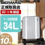 バーマス キャリーケース キャリーバッグ BERMAS スーツケース 34L 機内持ち込み 軽量 Sサイズ プレステージ2 60252
