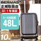バーマス キャリーケース BERMAS スーツケース プレステージ2 48L 軽量 キャリーバッグ Mサイズ フロントオープン 60256