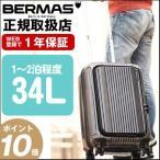 バーマス プレステージ2 BERMAS スーツケース 34L 機内持ち込み 軽量 キャリーケース キャリーバッグ フロントオープン Sサイズ 60261
