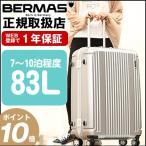 バーマス プレステージ2 BERMAS スーツケース 83L キャリーケース キャリーバッグ フレームタイプ 60266 軽量