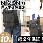 ニクソン リュック NIXON リュックサック 日本正規品 LANDLOCK WR BACKPACK ランドロック WATER REPELLENT COLLECTION NC2895 WS