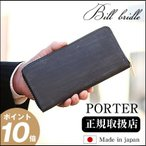 ショッピングポーター ポーター 吉田カバン 長財布 財布 ビルブライドル BILL BRIDLE ラウンドファスナー ポーター ブライドルレザー porter ポーター 牛革 185-02251 WS