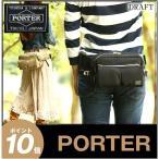 ショッピングポーター ポーター 吉田カバン porter ウエストバッグ ヒップバッグ ドラフトDRAFT 656-06177 m s l WS