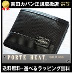 ポーター PORTER 折り財布 ヒート 吉田カバン 財布 ウォレット メンズ 703-07976