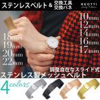 腕時計 時計ベルト 時計バンド ベルト交換 ステンレス メッシュ ベルト 防水 交換工具・バネ付き REOTTI