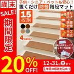 階段マット 階段 滑り止め 滑り止めマット 折り曲げ 防音 カフェ風 モダン調 犬 猫 子供 おしゃれ 選べる3色 15枚セット KURASHI