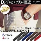 オメガなど高級時計にぴったりな高級感のある本革ベルトです