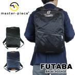 MSPC マスターピース MASTER-PIECE プログレス PROGRESS BACKPACK バックパック カジュアル ビジネス 02391
