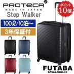 3000円OFFクーポン PROTECA Step Walker 02893 プロテカ ステップウォーカー スーツケース 100L 保証付 TSAロック 旅行 10日以上 特許