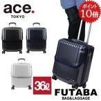 QUOカード付き ace TOKYO Palisades-Z 05581 スーツケース 36L パリセイドZ TSAロック 機内持ち込み可能 旅行