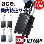 QUOカード付き ace TOKYO Palisades-Z 05582 スーツケース 33L パリセイドZ TSAロック 機内持ち込み可能 旅行