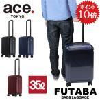 QUOカード付き ace TOKYO Ripple-Z 06241 スーツケース 35L リップルZ TSAロック 機内持ち込み可能 旅行