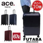 QUOカード付き ace TOKYO Ripple-Z 06242 スーツケース 67L リップルZ TSAロック 旅行